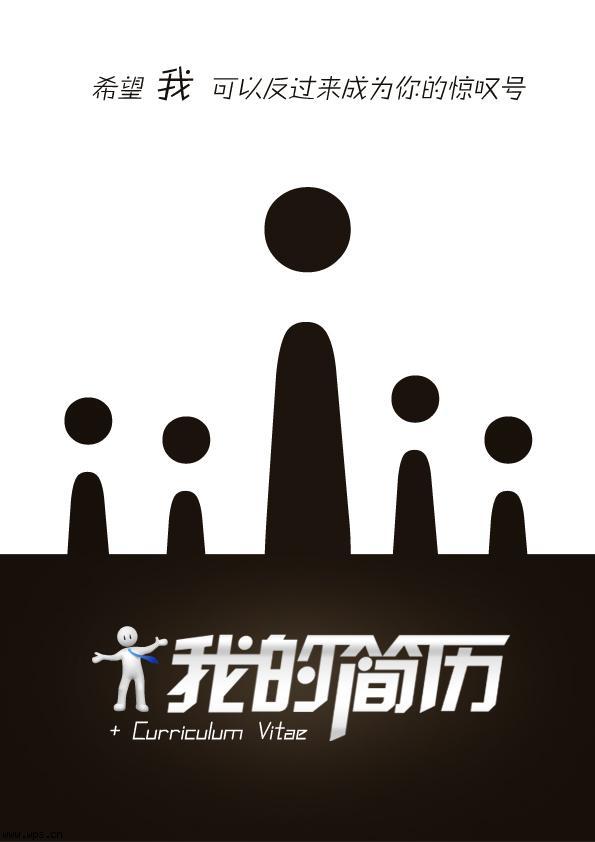 惊叹号简历 支持格式:word