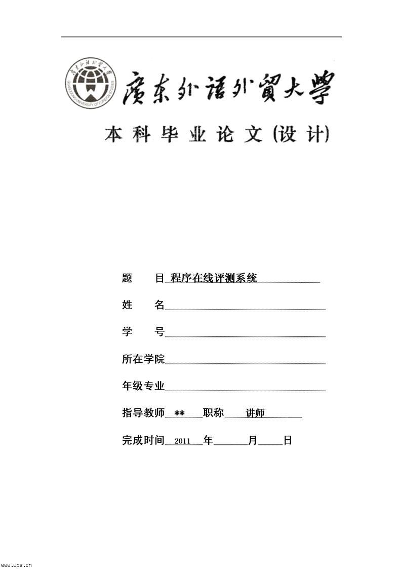 幼儿园论文封面