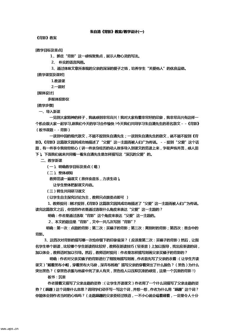 初中语文_背影教案教模板免费下载