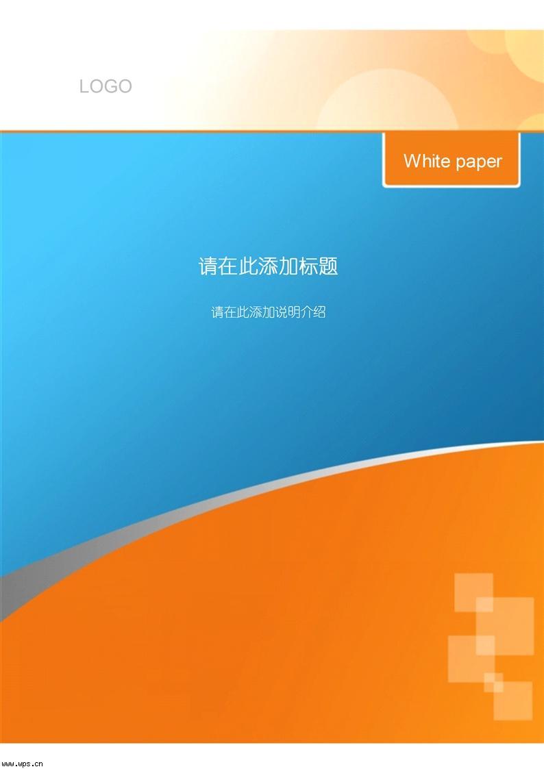 商业封面-橙蓝模板免费下载