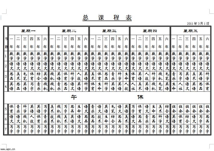 高中课程表_超级课程表_课程表word模板_小学生课程表 ... : 小4 理科 : すべての講義