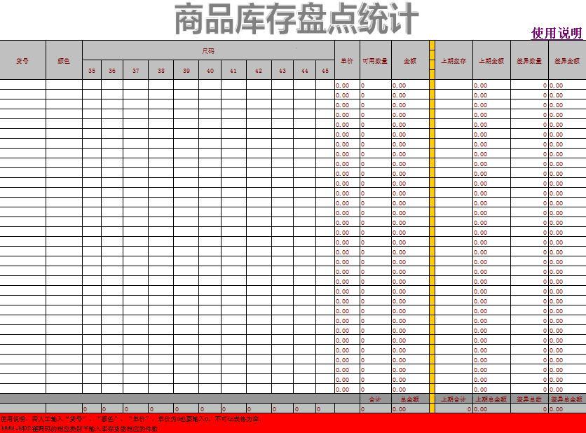 商品库存盘点统计模板免费下载
