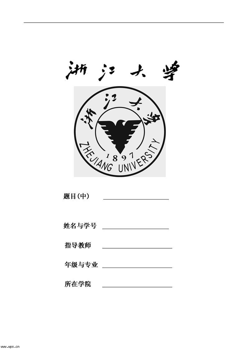 浙江大学毕业论文封面模板免费下载