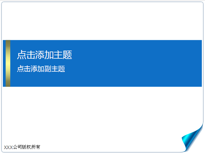 蓝色简单模板 支持格式:ppt wpp 文件大小: