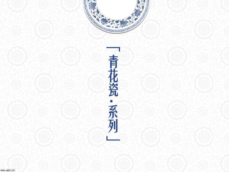 青花瓷系列ppt模板