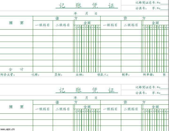 据 记账凭证 现金日记账图片