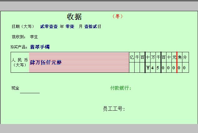 收据打印模板免费下载_10250