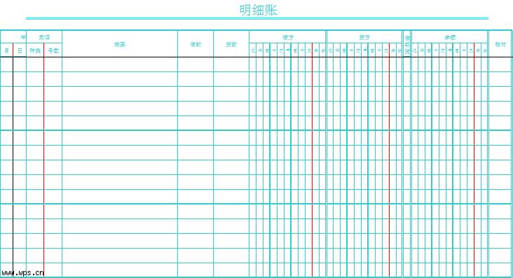 三栏式明细账样本