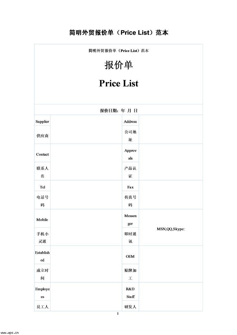 外贸报价单模板免费下载