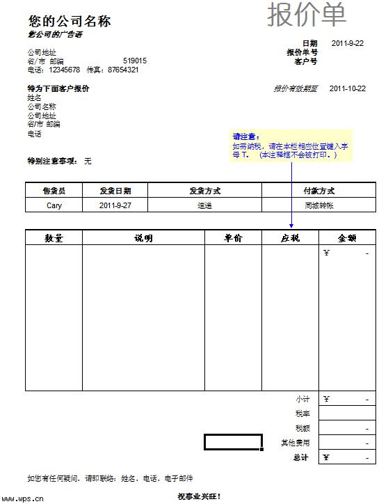 报价单模板免费下载_11032- wp