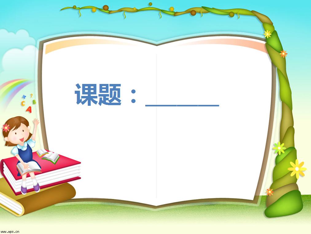 小学课件模板模板免费下载