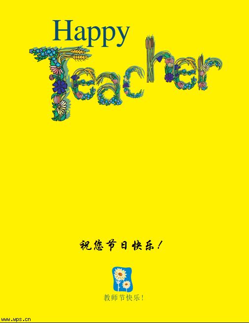 花束教师节贺卡