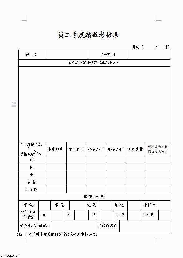 员工季度绩效考核表模板免费下载