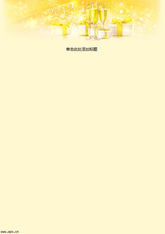 word文档花背景模板