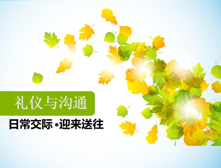 枫叶彩纸模板模板免费下载