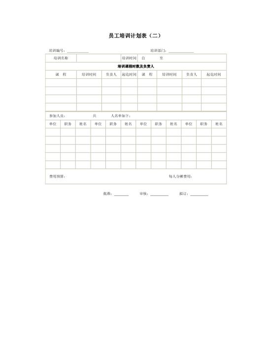 员工培训计划表(二)模板免费下载