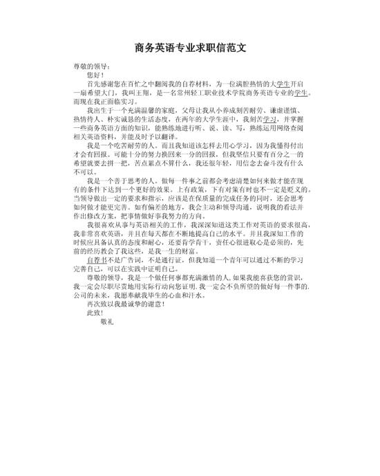 商务英语专业求职信范文图片