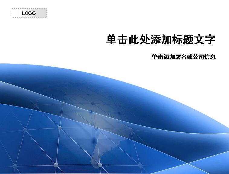 蓝色地球模板免费下载_24212- wps在线模板