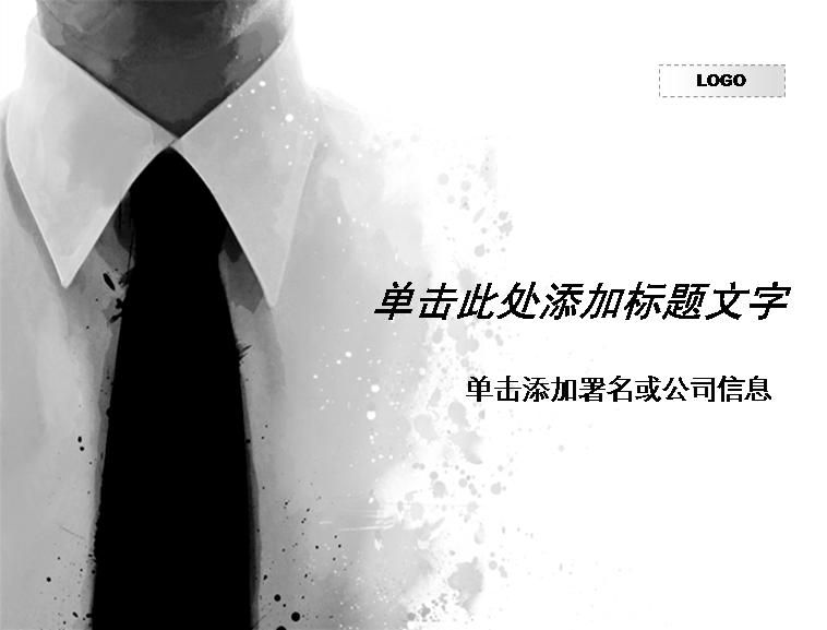 简洁,商务,男士,打领带,模版   ppt; 白色衬衫深色领带ppt模板模板