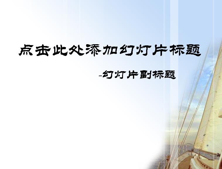 ppt封面图片素材励志