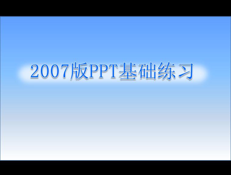 ppt背景图片简约边框浅蓝色