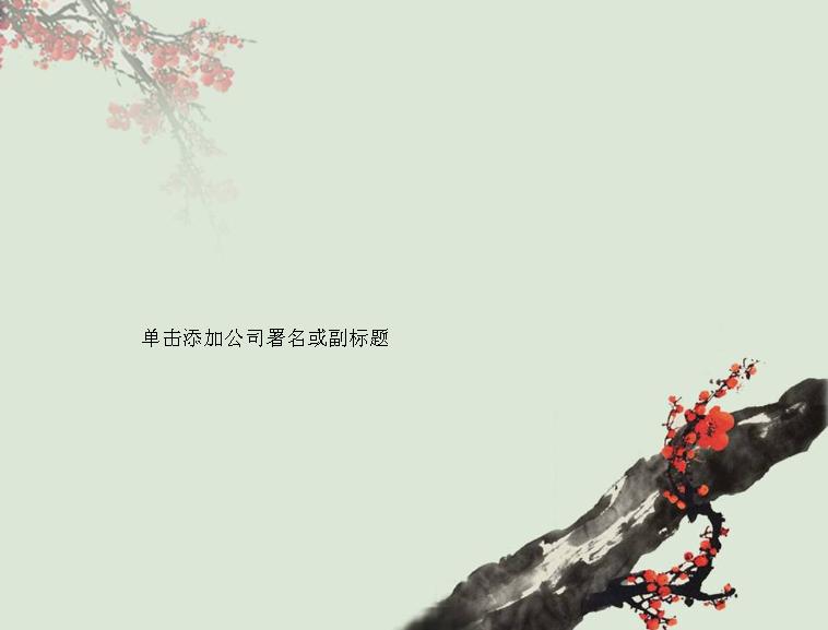 水墨红梅中国古典ppt模板