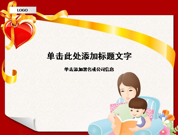 母子读书模板免费下载