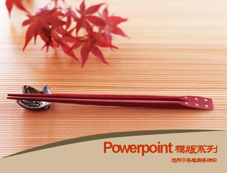 筷子ppt模板模板免费下载