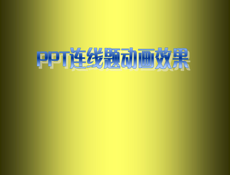 ppt连线题模板免费下载