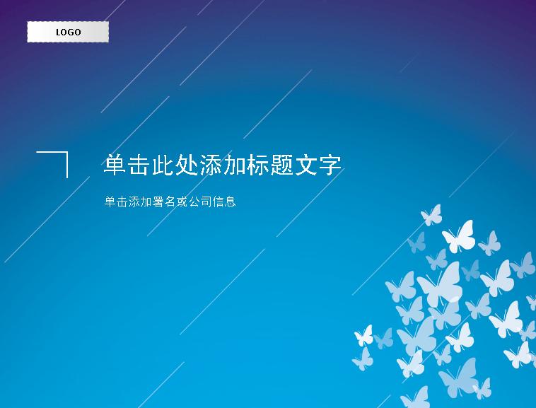 蝴蝶蓝色背景商务ppt模板模板免费下载