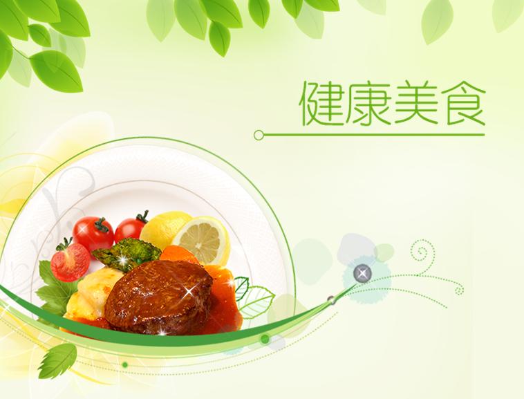 美食ppt模板模板免费下载_42918- wps在线模板图片