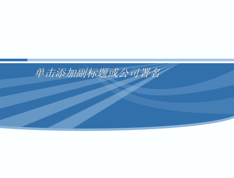 蓝白简约科技教育ppt模板模板免费下载