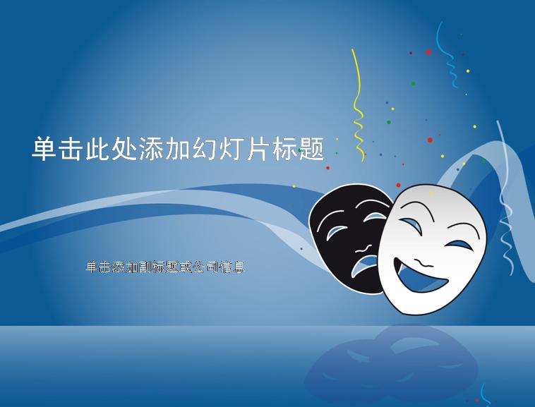 黑白面具笑脸哭脸ppt模板模板免费下载