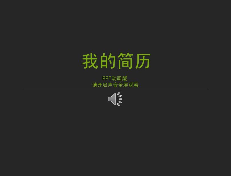 我的简历ppt动画版模板免费下载
