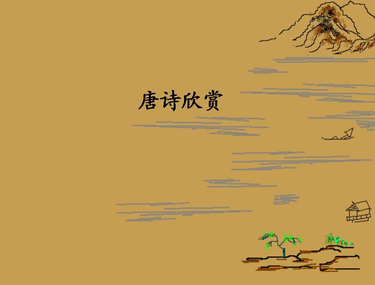 古典唐诗风格ppt春晓