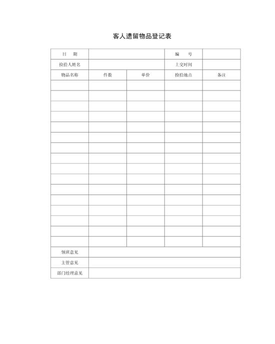 客人遗留物品登记表模板免费下载