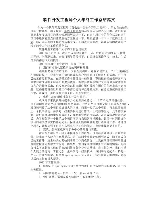 年终工作总结范文要填个人简历,开始自己哪一年读书忘记小学学到初.上海市浦东新区从小v范文图片