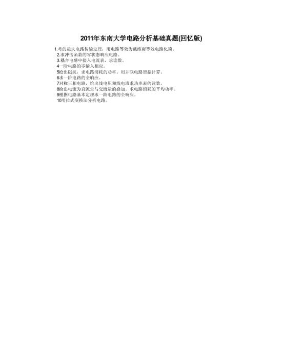 2011年东南大学电路分析基础真题(回忆版)模板免费