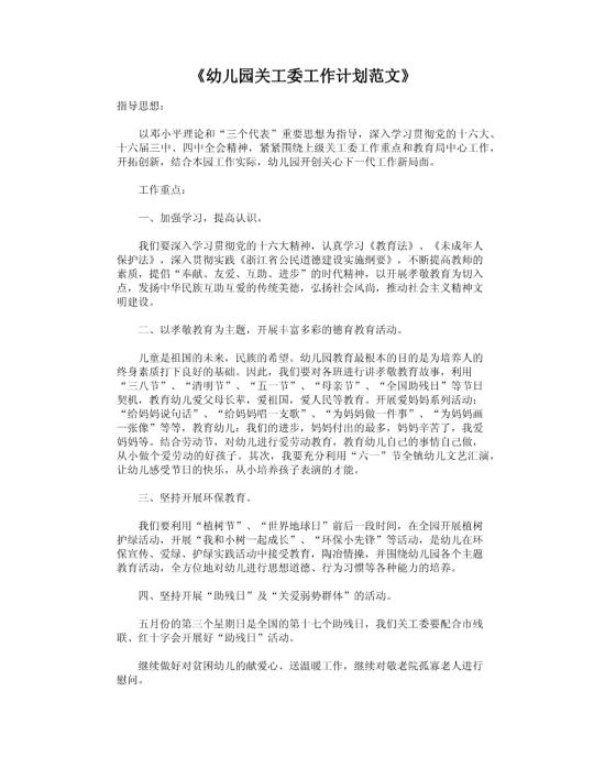 《幼儿园关工委工作计划范文》模板免费下载