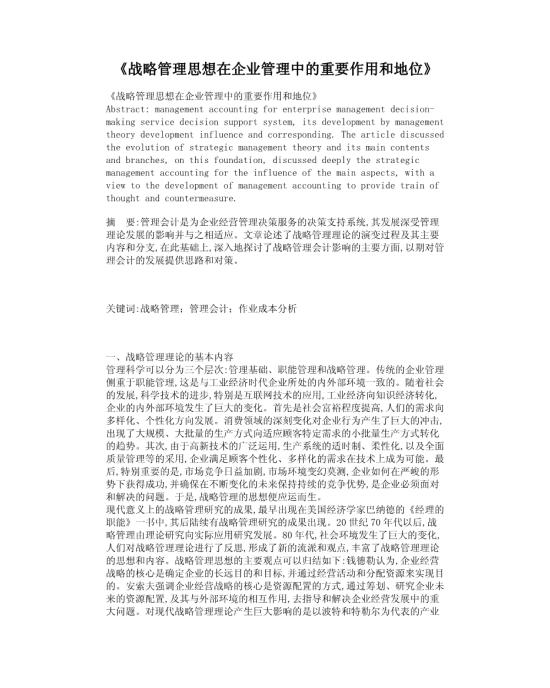 中国风水墨中秋节团圆模板