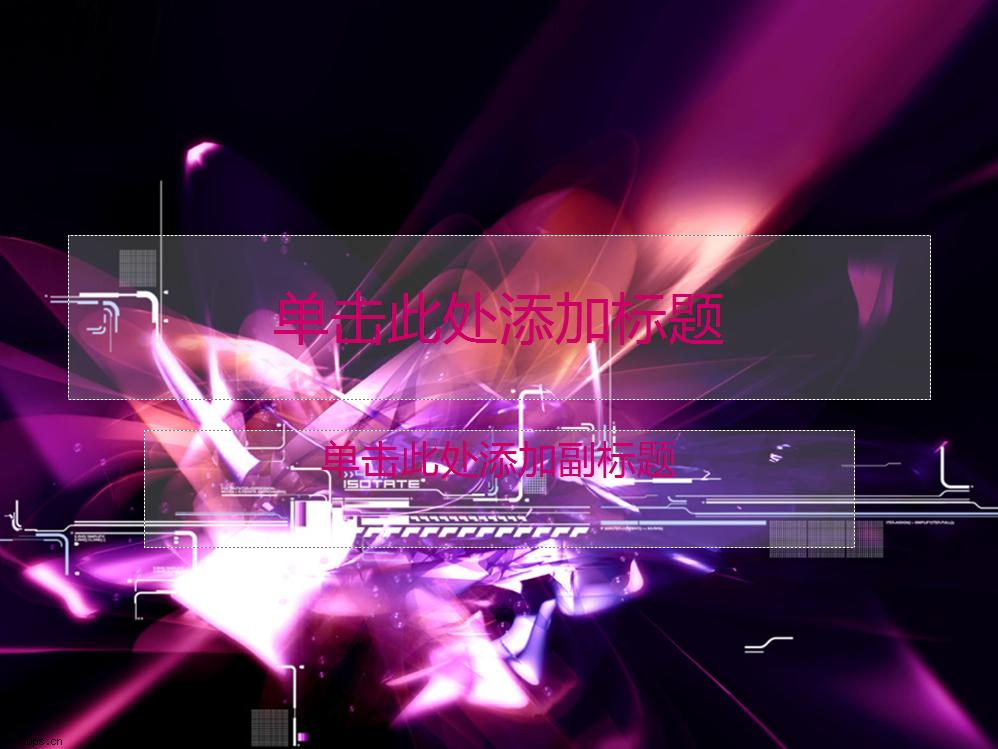 粉红炫光科技ppt模板模板免费下载_ 12862 - wps在线