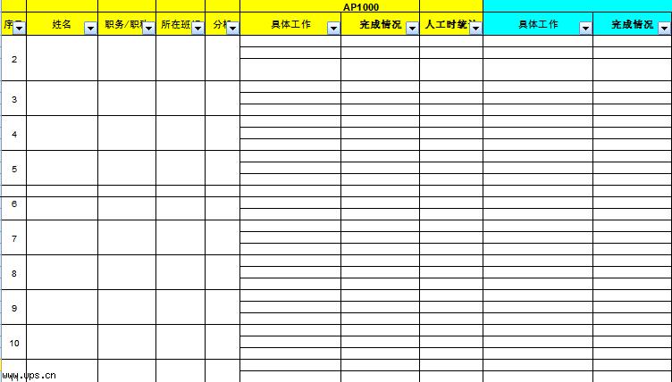 员工季度工作绩效考核表模板免费下载