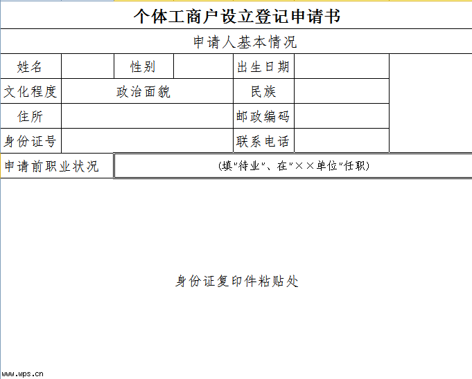 工商户设立登记申请书模板免费下载-个体工商户设立登记申请书样板