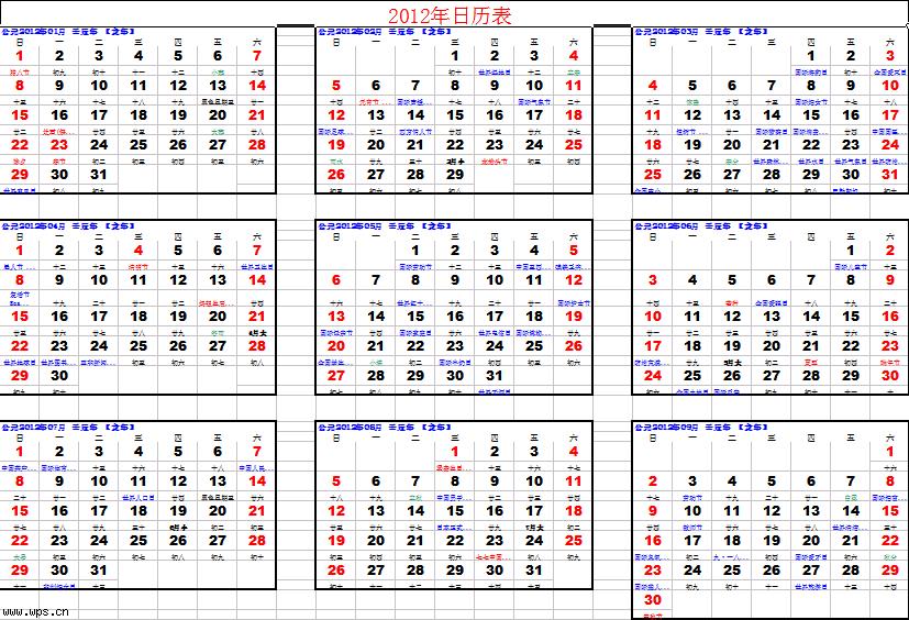 2012年日历表模板免费下载