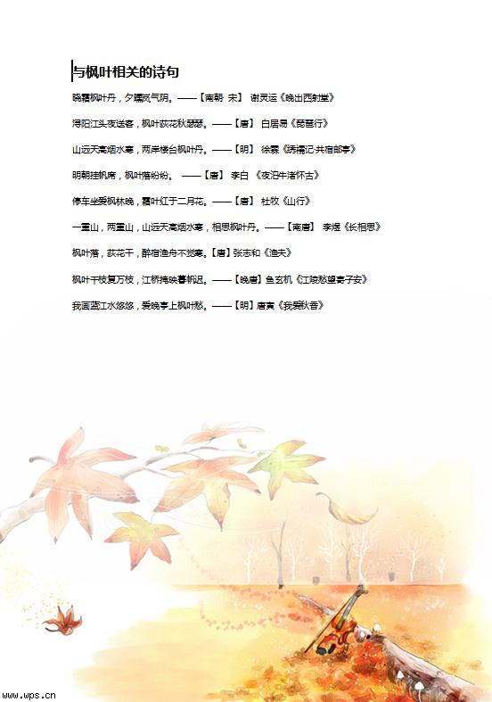 wps中秋背景模中秋背景素材中秋ppt背景_点力图库