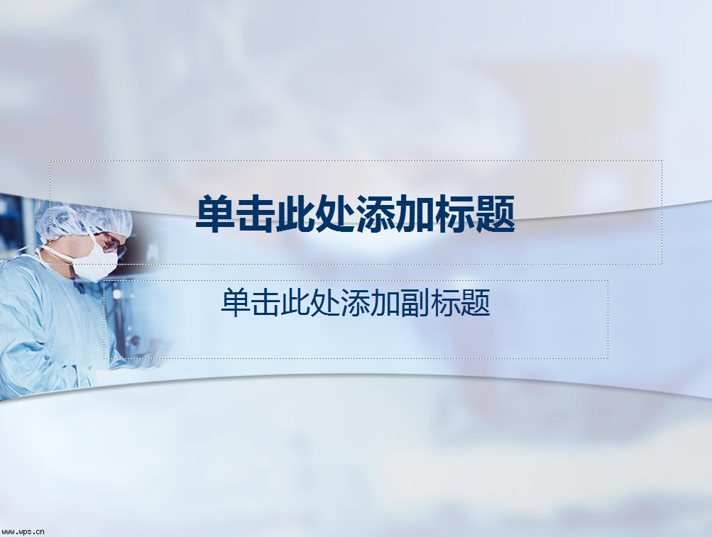 医疗卫生模板免费下载 - wps在线模板官方网站图片