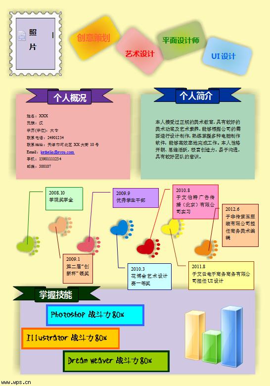 平面设计师色块设计简历模板免费下载