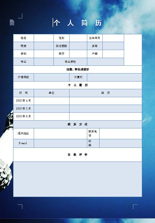 通用蓝色古典背景简历表格模板免费下载图片