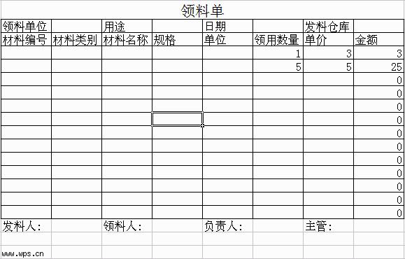 仓库日常管理表格设计