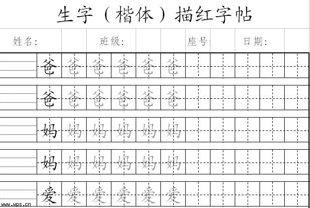 田字格-生字(自选字)描红字帖模板免费下载